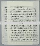 吳冠中弟子、著名畫家、原中國美協理事 楊延文 1989年 毛筆手稿《楊延文簡歷》 一份兩頁 HXTX300457