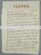 """曾受教于李可染等名家、著名國畫家、原中國美術藝術家協會主席 姚治華 手稿""""個人簡介"""" 一份兩頁 (使用""""中央美術學院""""用箋書寫) HXTX300460"""