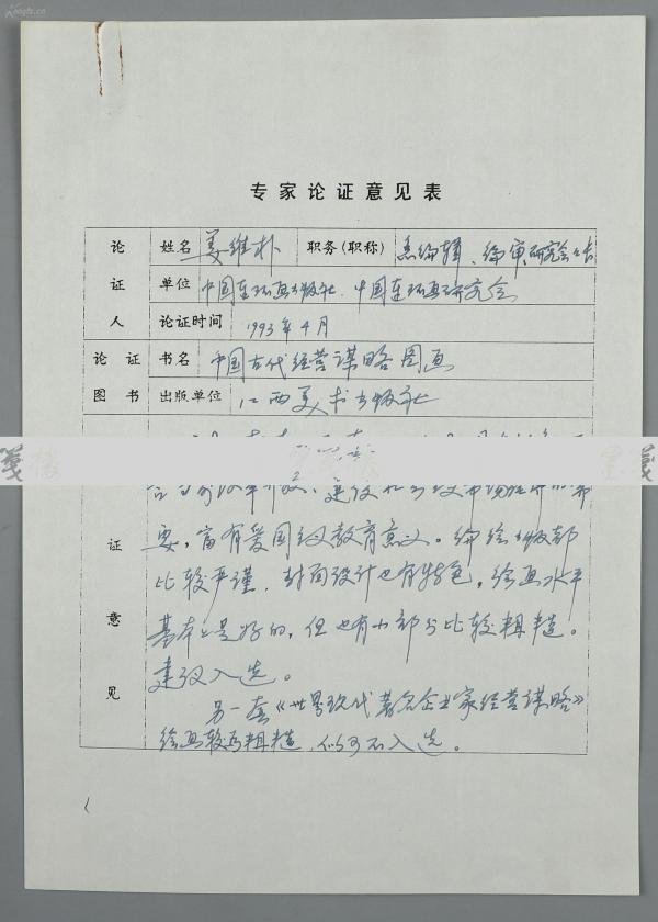 著名連環畫藝術家、中國連環畫事業領軍人物、原中國連環畫研究會會長 姜維樸 1993年 親筆填寫《專家論證意見表》 一頁 HXTX300464
