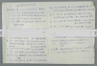 著名國畫家、北京工筆重彩畫會名譽會長 金鴻鈞 手稿《金鴻鈞藝術簡歷》 一頁 HXTX300458