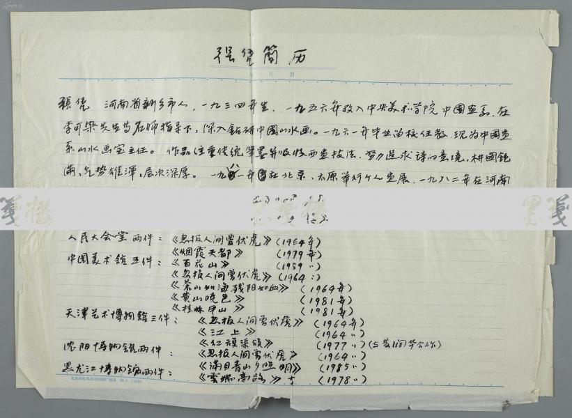 曾受教于李可染等名家、著名國畫家、原中央美院教授 張憑 手稿《張憑簡歷》 一大頁 HXTX300462