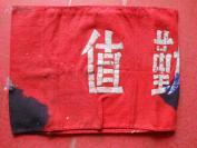 文革袖章,一件,长14cm20cm,品好如图。