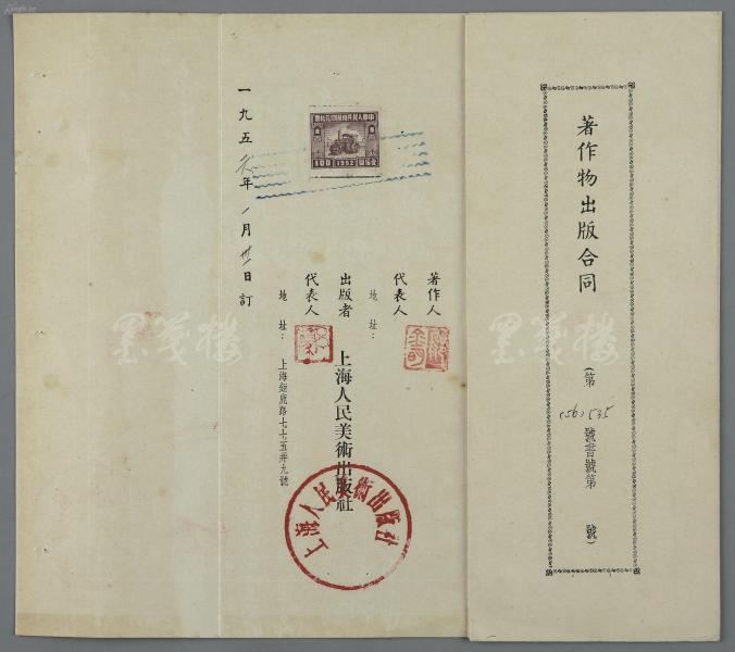 1956年 鄔金明 與上海人民美術出版社 簽訂著作物出版合同一折七面(著作名稱:《打椿》,鈐印:鄔金明、呂蒙,貼有一百元印花稅票一枚) HXTX118278