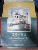 2008年日历 挂历 里面有6副吴冠中油画(丁香 蒙马特 )  印刷品