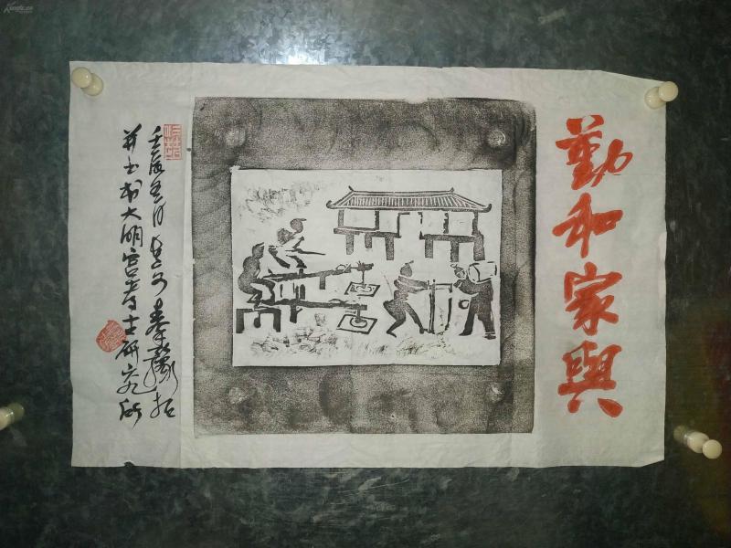 大明宫考研所,精品汉砖拓片《勤和家兴》,陕西名家秦豫题跋,保真保老。