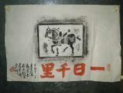 大明宫考研所,精品汉砖拓片《一日千里》,陕西名家秦豫题跋,保真保老。