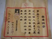 老证书《毕业证书》1955年,一大张,带像片,品好如图。