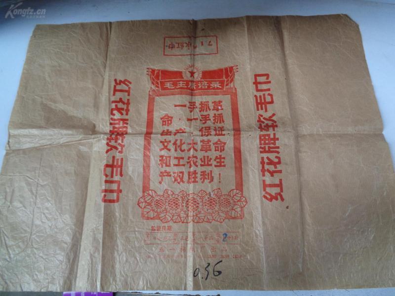 文革带语录商标广告《红花牌软毛巾》60年代,一大张,品好如图。