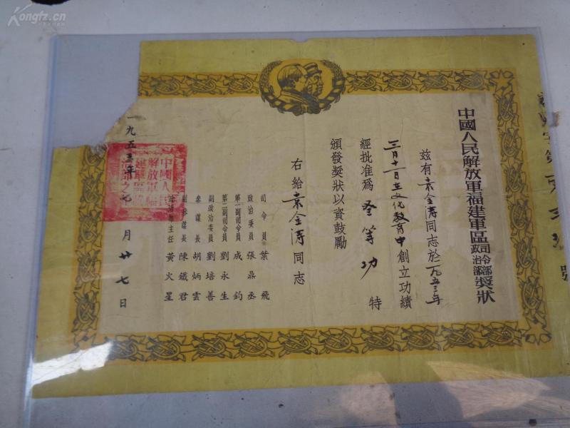 老奖状,1953年,中国人民解放军福建军区司令部,政治部,司令叶飞,品好如图。