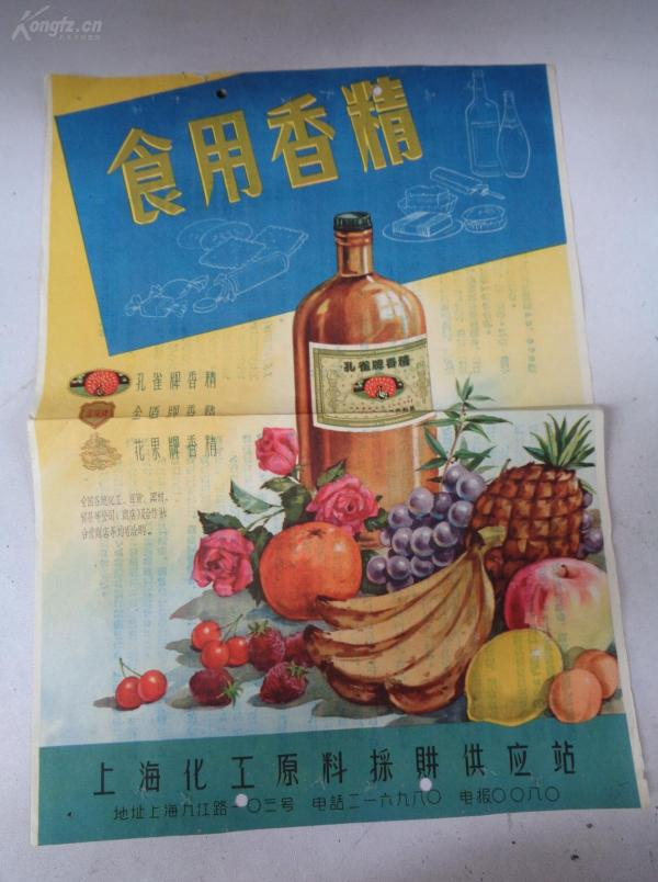 解放初期广告一张,食用香精----孔雀牌,品好如图。