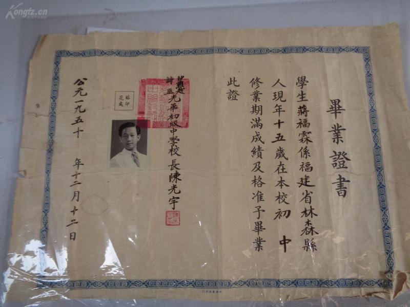 老证书《毕业书》1950年,一大张,福建省林森县,品好如图。