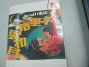 电影海报精选-6  画册 1996年电影双周刊出版社 12开平装32页
