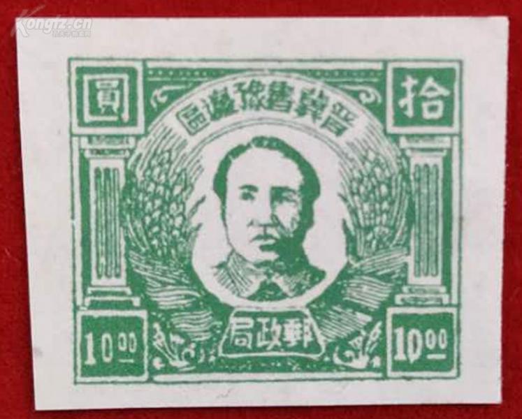 【博雅621】國外回流晉-冀魯豫邊區票,--具體如圖