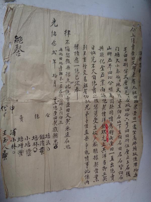 契约文书,光绪念2年10月《立绝卖田》红契一大张,品好如图。