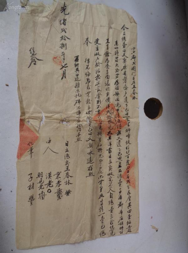 契约文书,光绪28年7月《立绝卖田》红契一大张,十二都,品好如图。