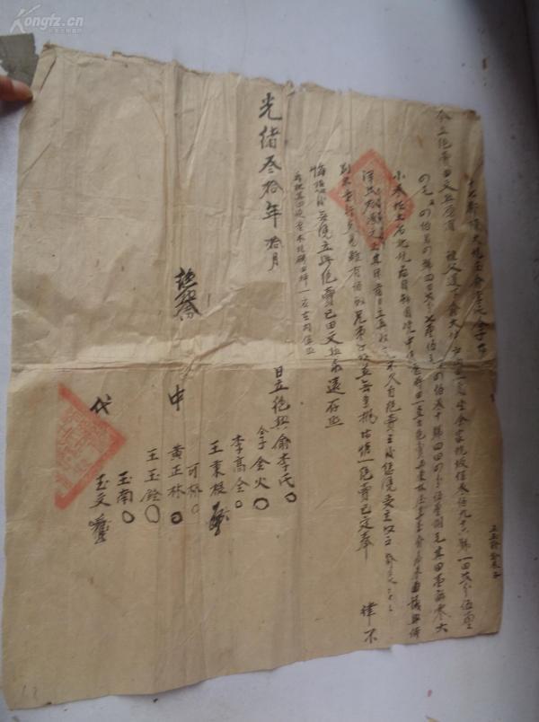 契约文书,光绪30年10月《立绝卖田》红契一大张,品好如图。