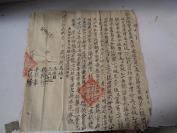 契约文书,同治13年《立绝卖田》红契一大张,品好如图。