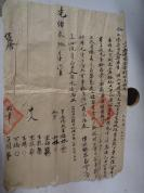 契约文书,光绪30年6月《立绝卖田》红契一大张,品好如图。