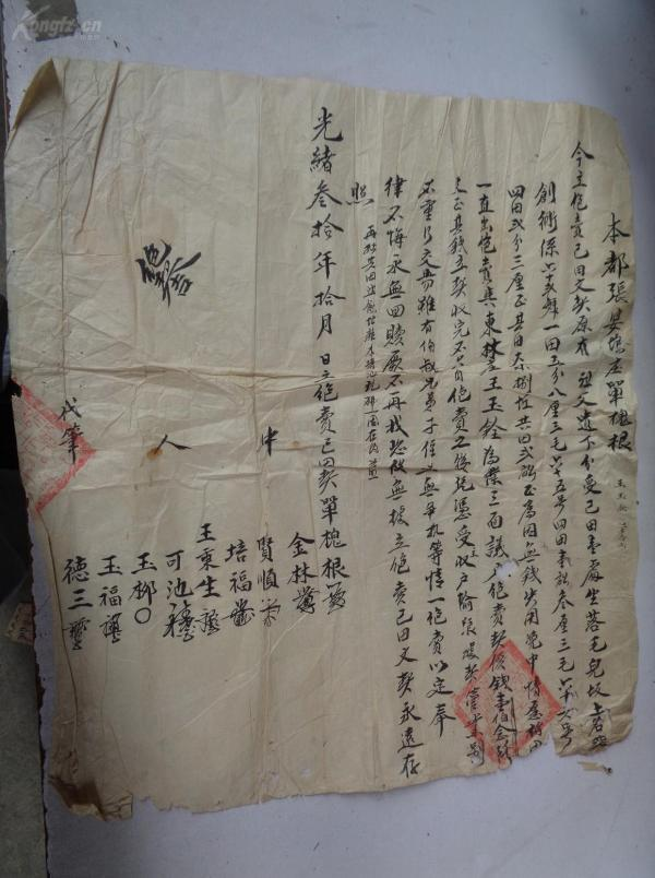 契约文书,光绪30年10月《立绝卖已田》红契一大张,品好如图。
