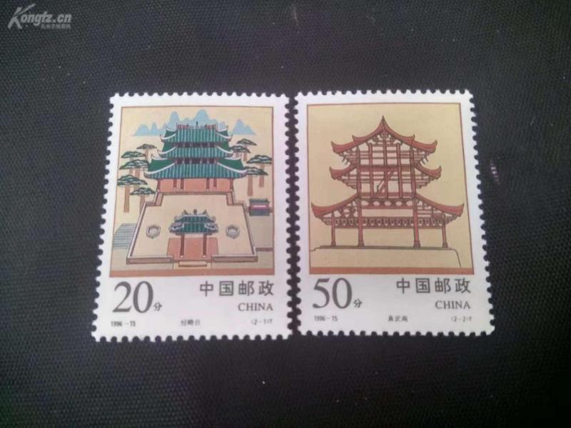 1996-15  真武阁经略台邮票新全