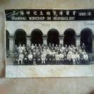 改革最早期。上海著名学院名人讲习会合影,超大尺寸照片。