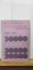 P2153  硕士学位研究生入学日语试题汇编(1980-1986)修士课程大学院生日本语入试问题集(一版一印)
