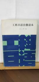 P2160  工科日语自修读本(一版一印)