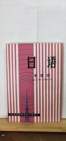 P2154  日语 中级班(一版一印)