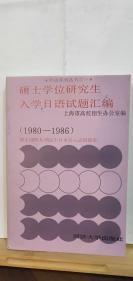 P2189   硕士学位研究生入学日语试题汇编(1980-1986)修士课程大学院生日本语入试问题集(一版一印)