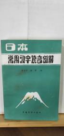 P2163 常用汉字读音例解(一版一印)