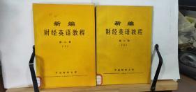 P2159  新编财经英语教程 第二册(上)(下)