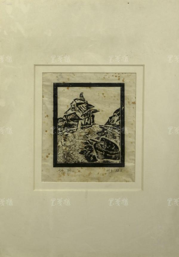 版畫家 劉意 1988年 木刻版畫《野山》一幅附畫框(編號:2/10) HXTX119537