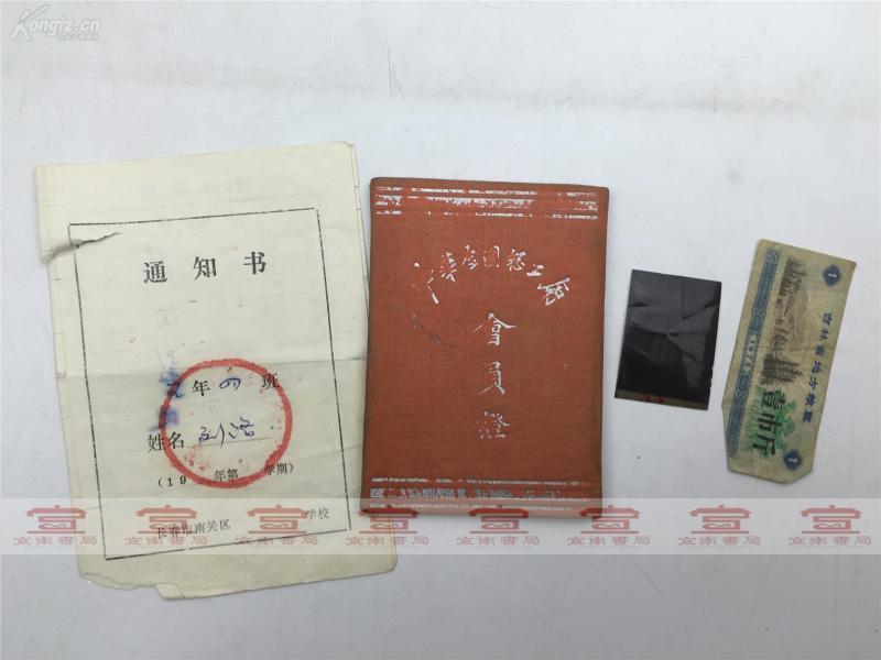 劉耀及夫人舊藏:建國初期中華全國總工會會員證貼票、通知書、糧票等一組合拍(如圖)【190704B 12】