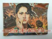 劉耀舊藏:小兒書《血淚恩仇》一冊(1984年一版一印,64開)【190704B 13】