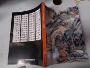 精画册,福建省静轩2017年秋季艺术品拍卖会,一册全,16开,厚2cm,品好如图。