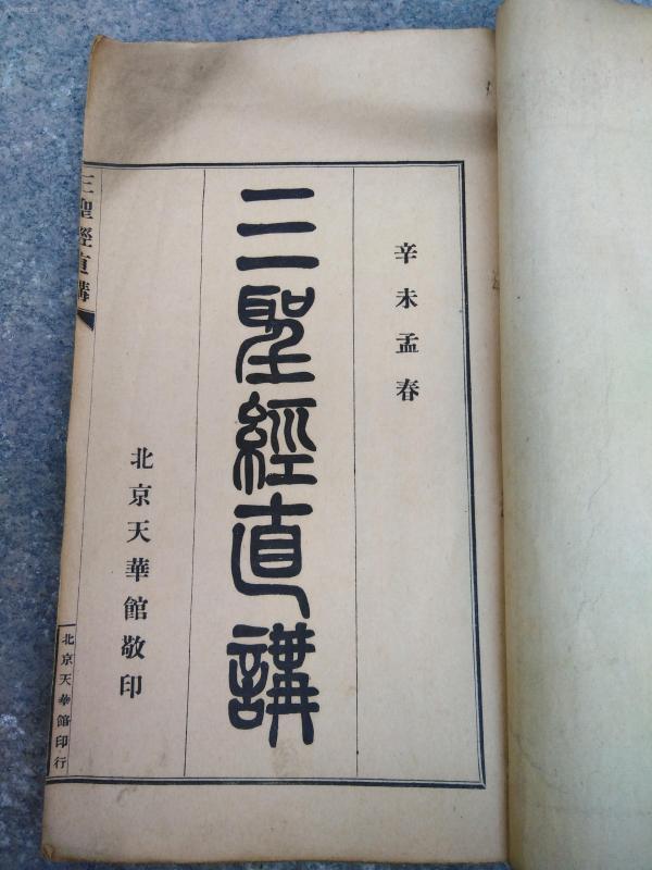 清末道教炼内丹心法宝卷《三圣经直讲》一册全。北京天华馆出版,详细的理论阐释