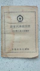 41)1963年《旅客列车时刻表》----1961年6月1日实行