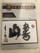 中国名家书画教材教程&精装&原封膜&字帖&书法&美术