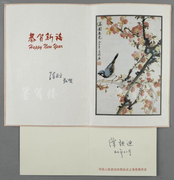 原全國婦聯主席 陳至立 精美新年賀卡 一件;附 原中華慈善總會副會長 陳鐵迪 1997年 精美新年賀卡 一件 HXTX118305