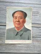 毛主席宣传画(老版,18X28.5CM)