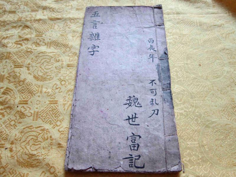 民国皮纸手抄本【童蒙读五言杂字】一册全