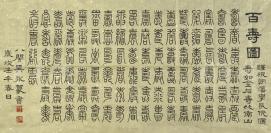 著名美术理论家、书画篆刻家 吴永 壬午年(2002)书法作品《百寿图》一幅(纸本软片,钤印:叔子、吴永) HXTX118234