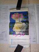 1984年挂历,8开大小