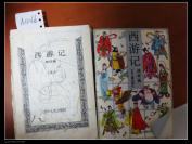 西游记连环画少年儿童出版社