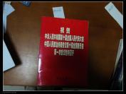祝贺中华人民共和国第十届全国人民代表大会中国人民政治协商会议第十届全国委员会第一次会议胜利召开