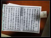 渤海吴氏家谱复印件