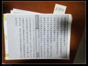 吴氏四修族卷三谱承先堂复印件