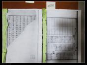 吴氏宗谱两本复印件