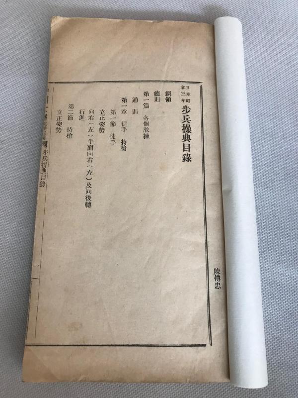 民國間活字排印本【中國大學講義《步兵操典》】厚厚一冊全。