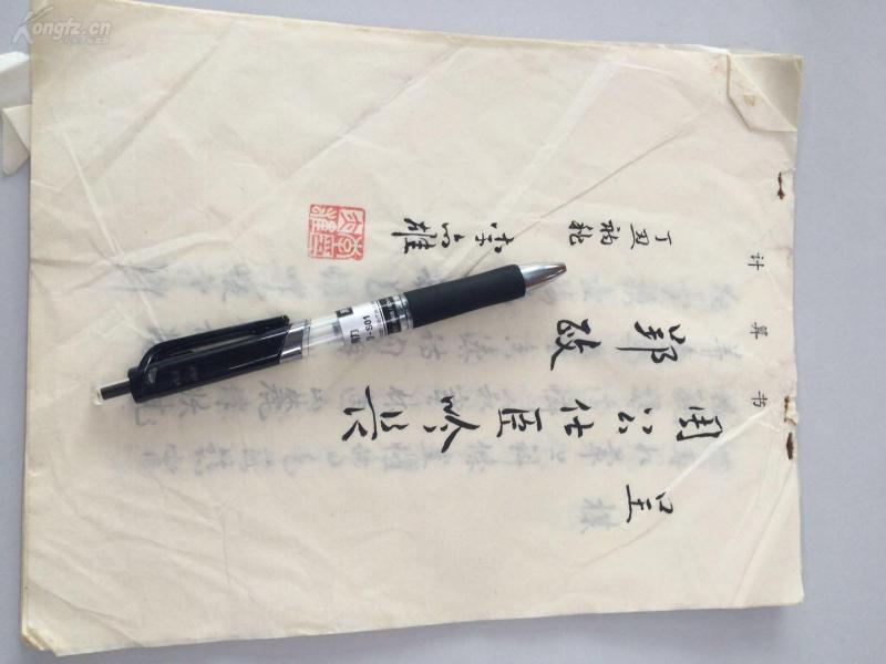 上海诗词名家李亦雄赠予周仕臣的诗稿一册20页    李亦雄本人手写